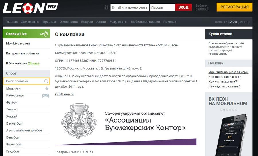 леон букмекерская контора мобильная версия на русском скачать