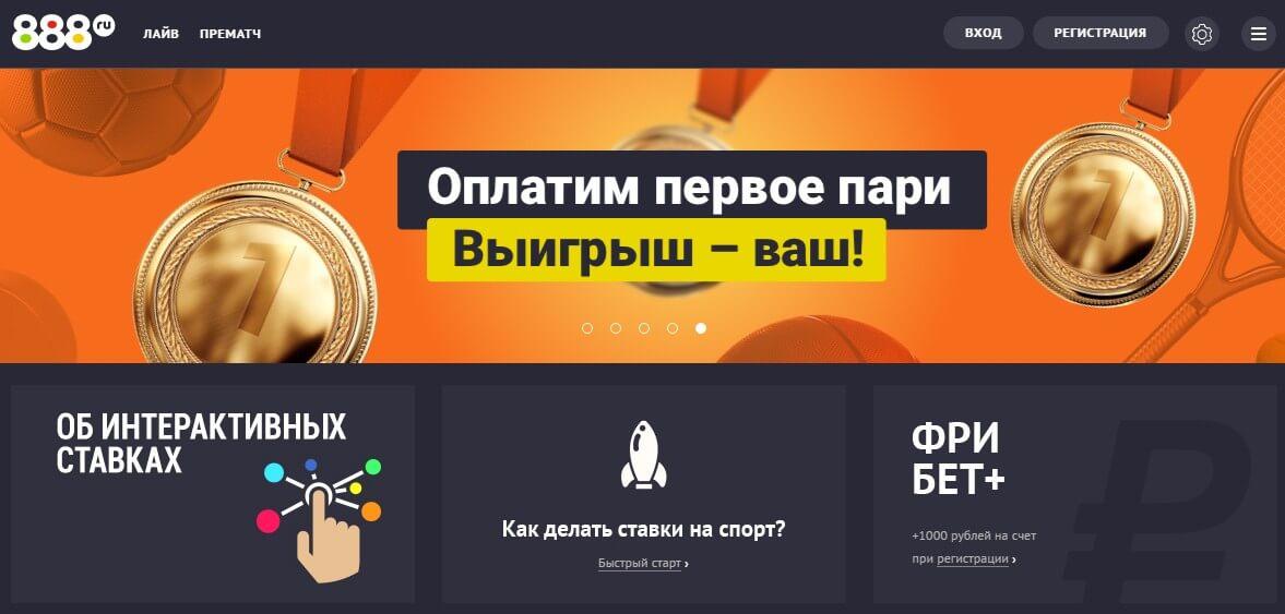 Букмекерская контора 888 ру