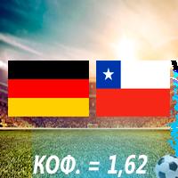Германия – Чили