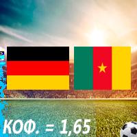 Германия – Камерун