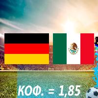 Германия — Мексика