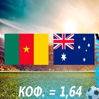 Камерун – Австралия