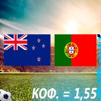 Новая Зеландия – Португалия